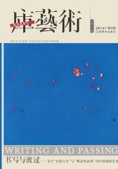 库艺术.21(仅适用PC阅读)