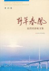 野草春风:民营经济论文集(试读本)