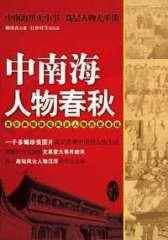 中南海人物春秋(下卷)