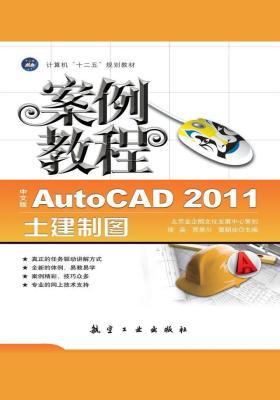 中文版AutoCAD 2011土建制图案例教程