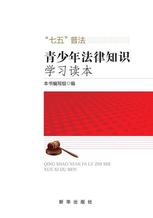 青少年法律知识学习读本