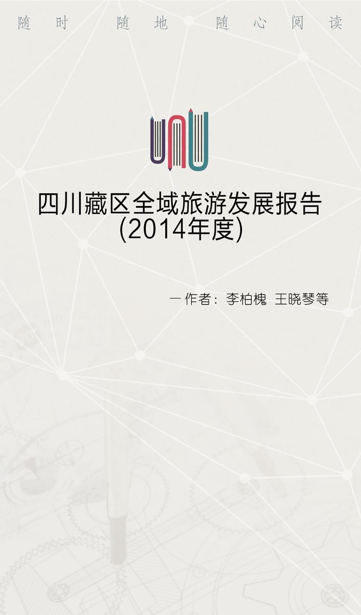 四川藏区全域旅游发展报告(2014年度)