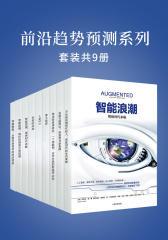 前沿趋势预测系列(共9册)