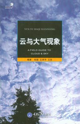 云与大气现象