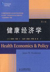 健康经济学(试读本)