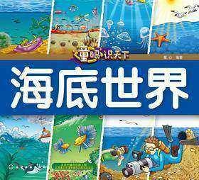 童眼识天下——海底世界