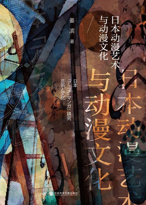 日本动漫艺术与动漫文化【一本书了解动漫如何成为日本的文化名片】