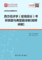 2018年西方经济学(宏观部分)考研真题与典型题详解[视频讲解]