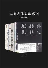 人类进化史诗系列(全六册)