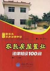 农民房屋置业法律知识100问