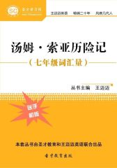 [3D电子书]圣才学习网·汤姆·索亚历险记(七年级词汇量)(仅适用PC阅读)