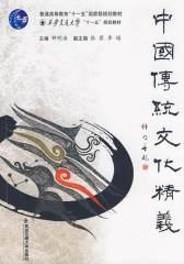 中国传统文化精义
