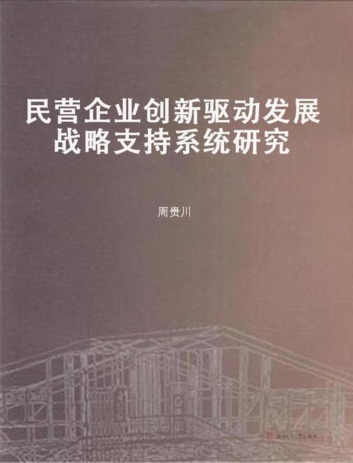 民营企业创新驱动发展战略支持系统研究
