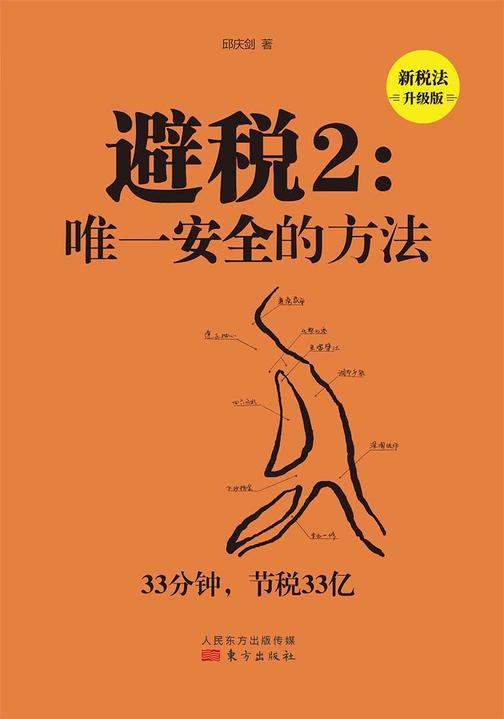 """避税2:中国唯一可行的""""都江堰""""节税模式(新税法升级版)"""