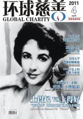 环球慈善 月刊 2011年04期(仅适用PC阅读)