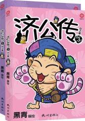 济公传3(彩色版全2册)