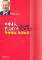 中国人你为什么爱生气:管理情绪,改变命运