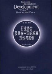 行业协会及其在中国的发展:理论与案例