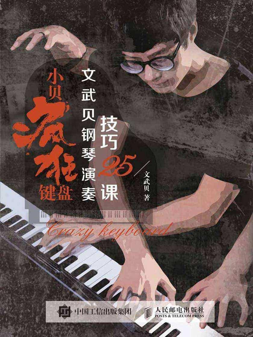 小贝疯狂键盘:文武贝钢琴演奏技巧25课
