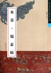 历代书法名迹传真大观:米芾·蜀素帖