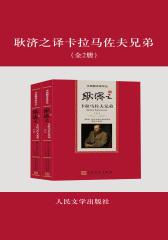 耿济之译卡拉马佐夫兄弟(全2册)