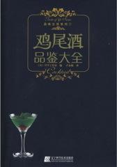 品味生活系列-鸡尾酒品鉴大全(试读本)