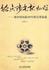 给点阳光就灿烂:新中国电影60年的另类叙述(仅适用PC阅读)