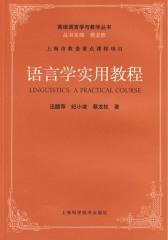 语言学实用教程(仅适用PC阅读)