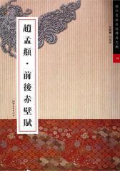 历代书法名迹传真大观:赵孟頫·前后赤壁赋(仅适用PC阅读)