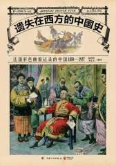 遗失在西方的中国史:法国彩色画报记录的中国1850-1937(下册)