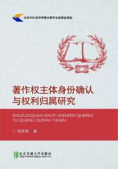 著作权主体身份确认与权利归属研究