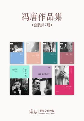 冯唐作品集(套装共7册)