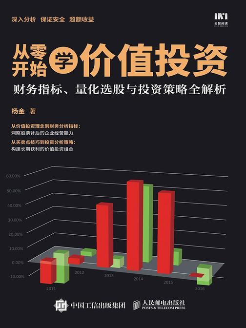 从零开始学价值投资:财务指标、量化选股与投资策略全解析