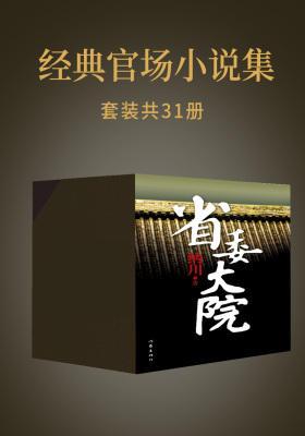 经典官场小说集(套装共31册)