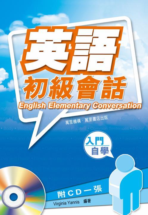 英語初級會話(不提供光盘链接)(仅适用PC阅读)