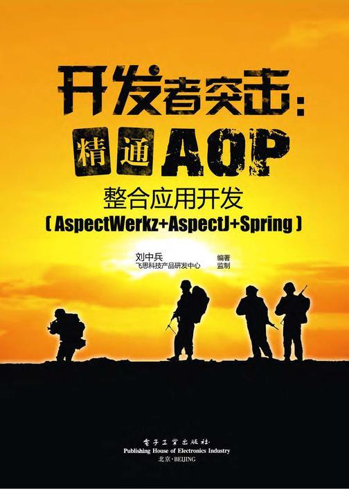 开发者突击:精通AOP整合应用开发:AspectWerkz+AspectJ+Spring