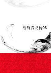 碧海青龙传06
