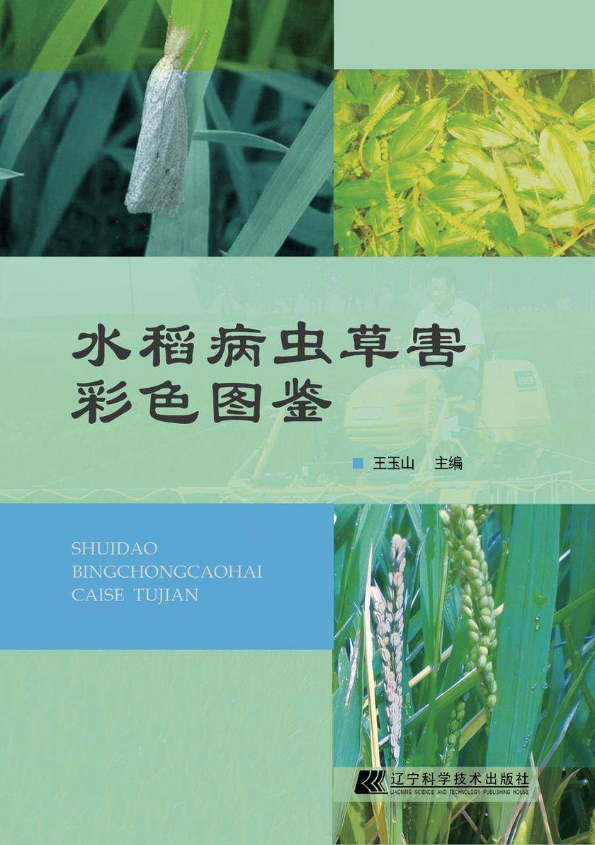 水稻病虫草害彩色图鉴