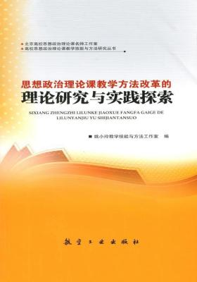 思想政治理论课教学方法改革的理论研究与实践探索