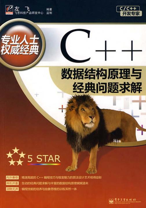 C++数据结构原理与经典问题求解