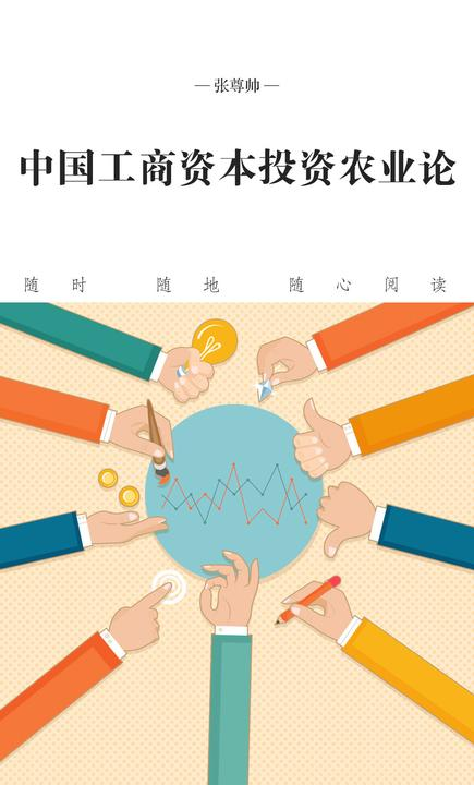 中国工商资本投资农业论