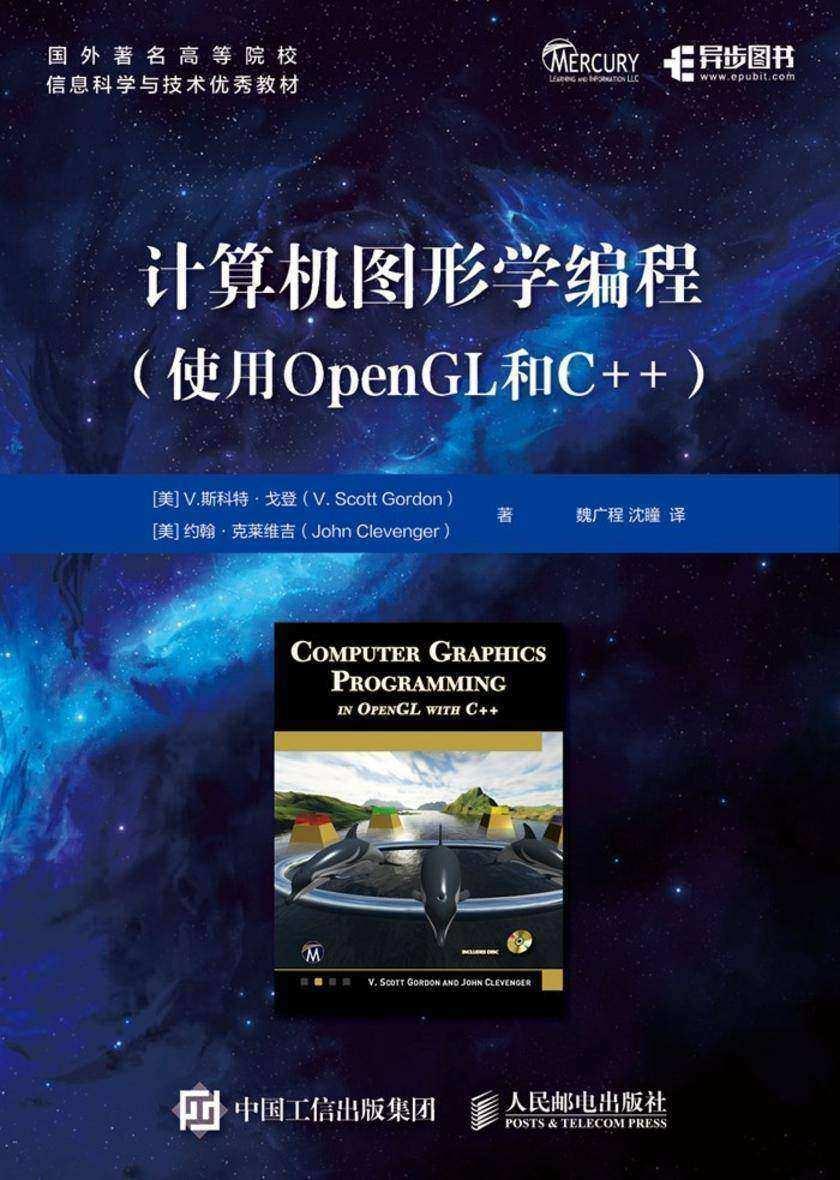 计算机图形学编程(使用OpenGL和C++)