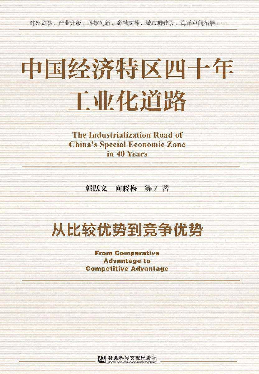 中国经济特区四十年工业化道路:从比较优势到竞争优势