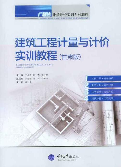 建筑工程计量与计价实训教程(甘肃版)
