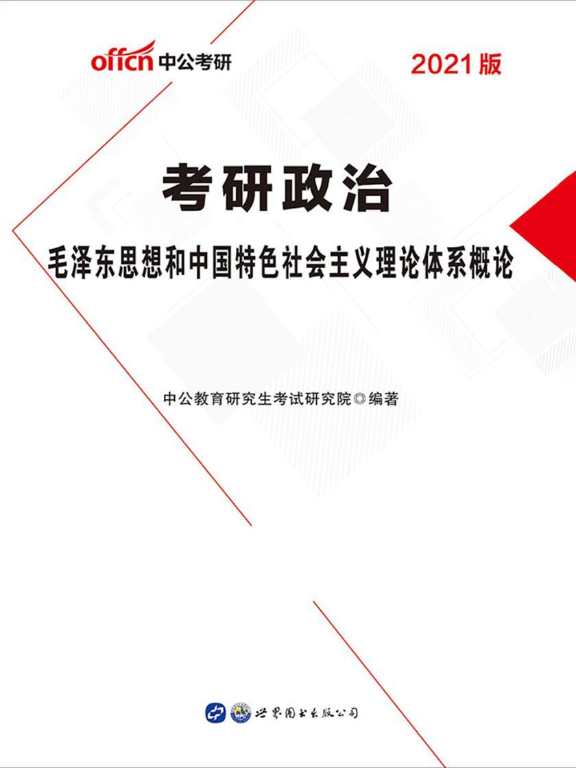 中公2021考研政治毛泽东思想和中国特色社会主义理论体系概论