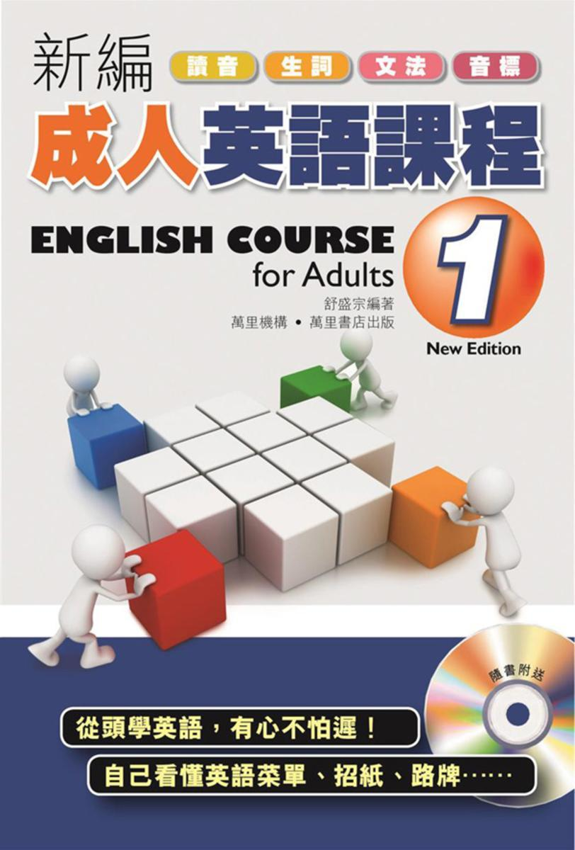 新編成人英語課程(1)(不提供光盘链接)(仅适用PC阅读)