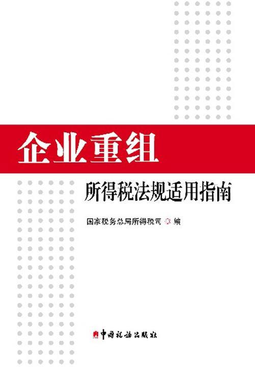 企业重组所得税法规适用指南