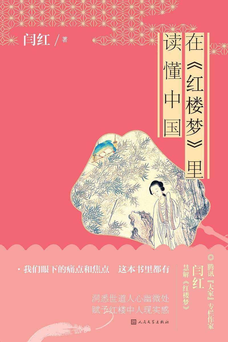 在《红楼梦》里读懂中国
