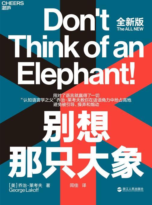 别想那只大象