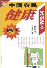 中国农民健康知识读本:图画本